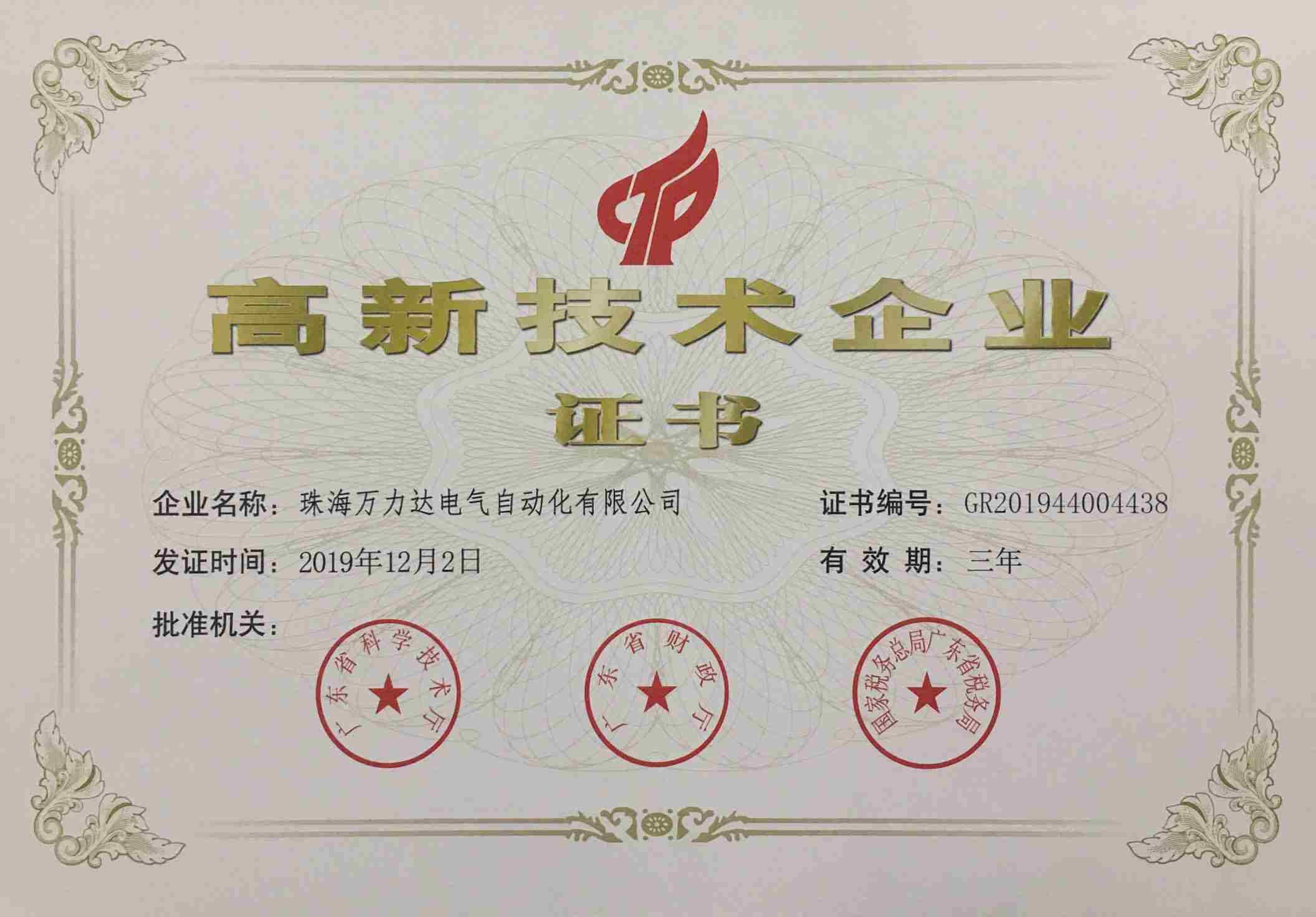 <span>高新技术企业证书</span>
