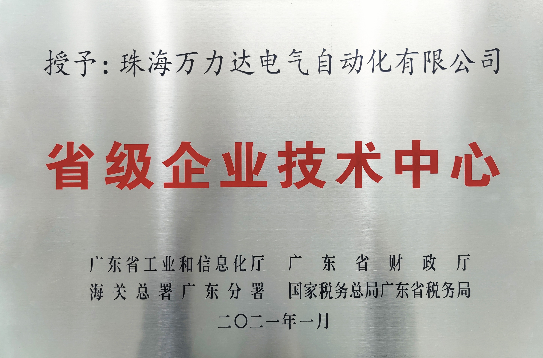 <span>广东省企业技术中心</span>