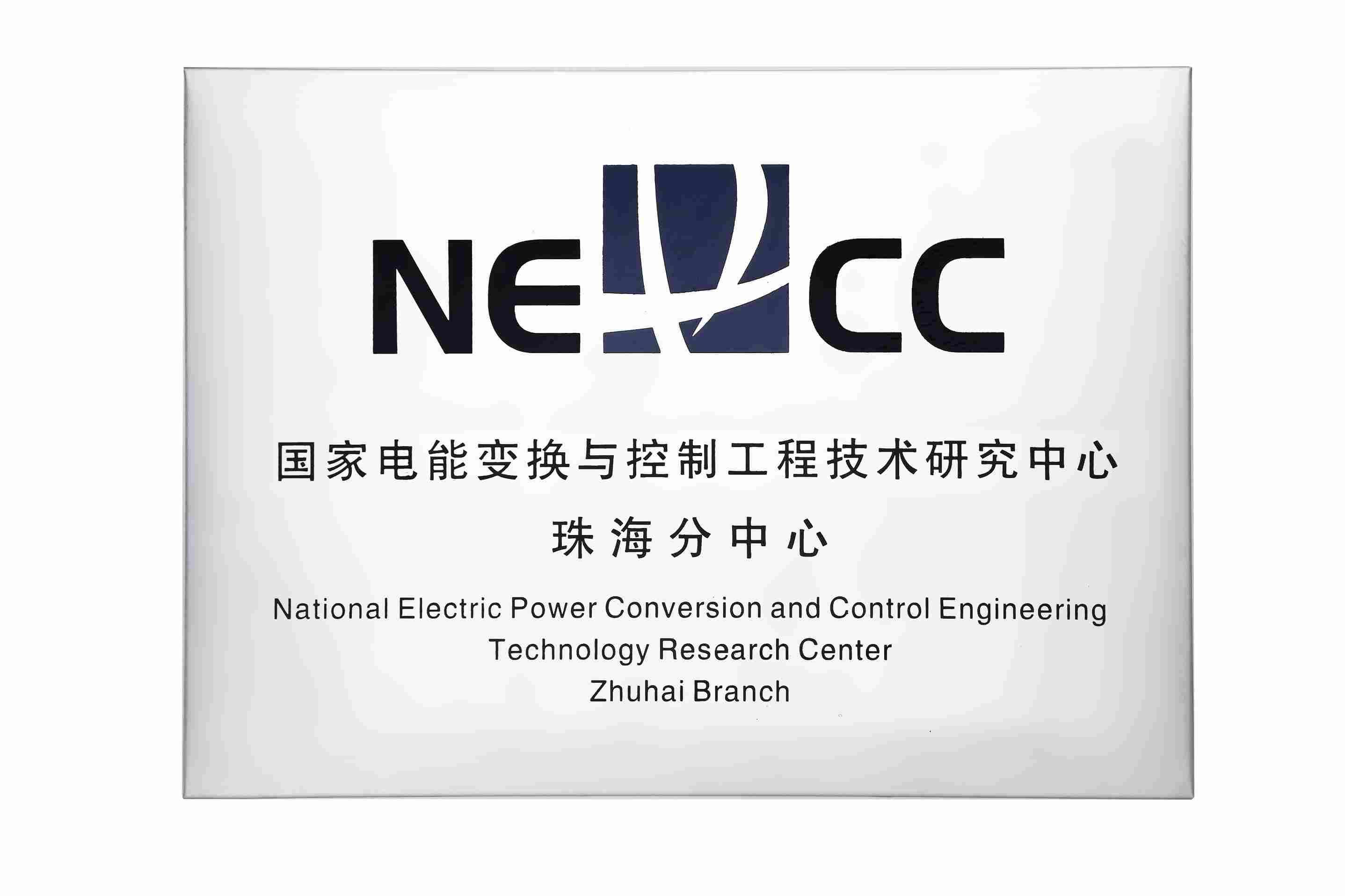 <span>国家电能变换与控制工程技术研究中心珠海分中心</span>