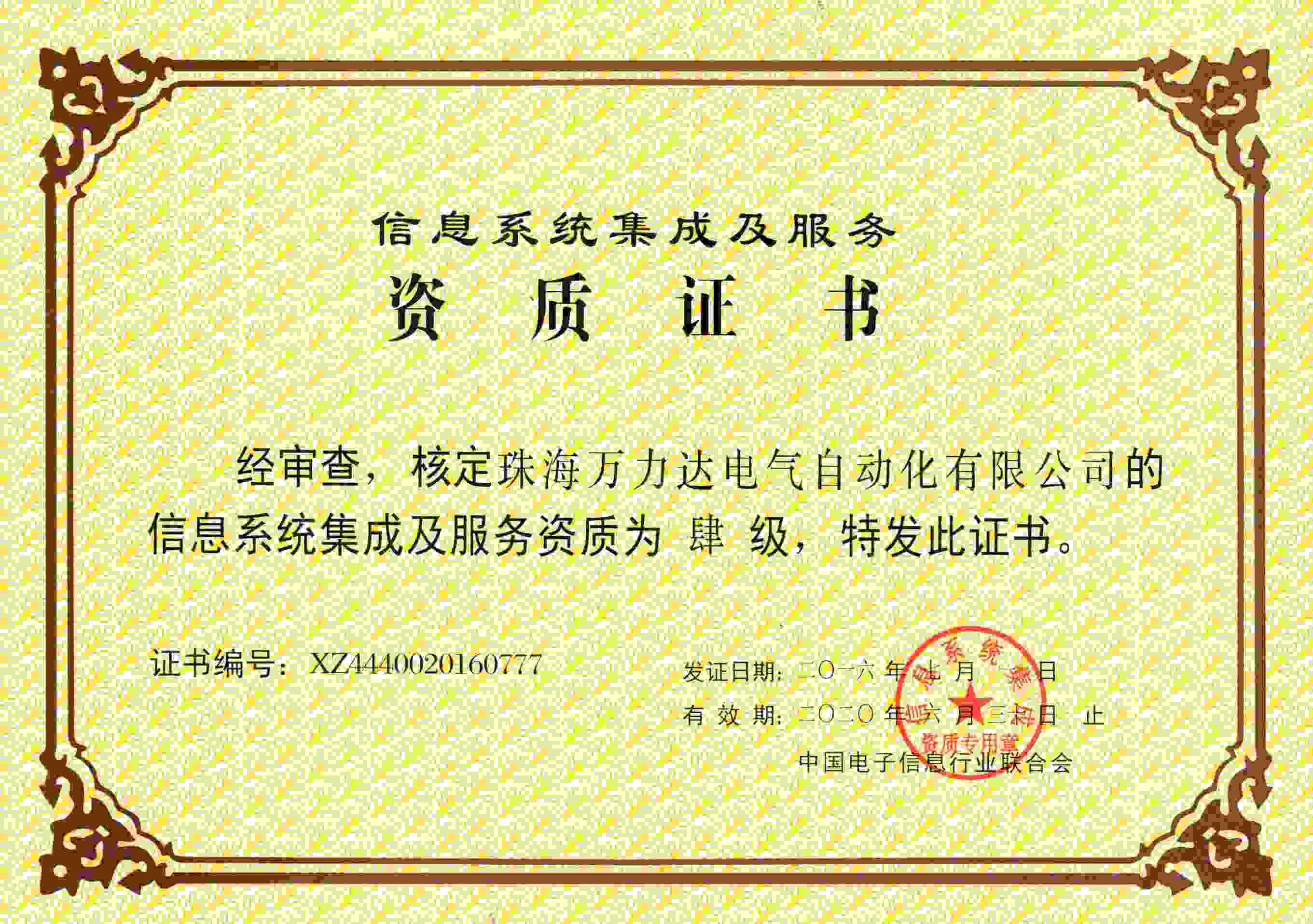 <span>信息系统集成及服务资质证书</span>