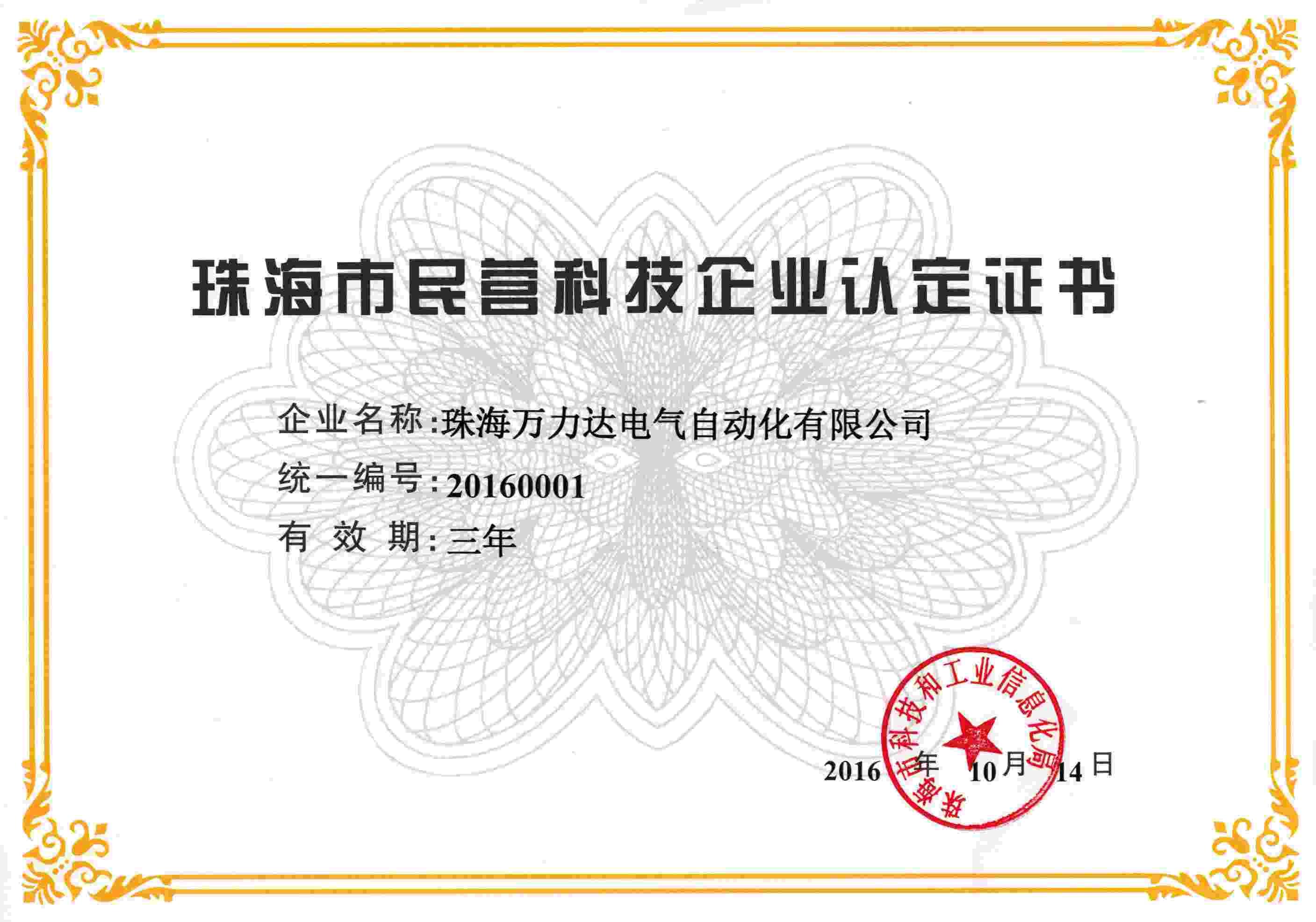 <span>民营科技企业证书</span>