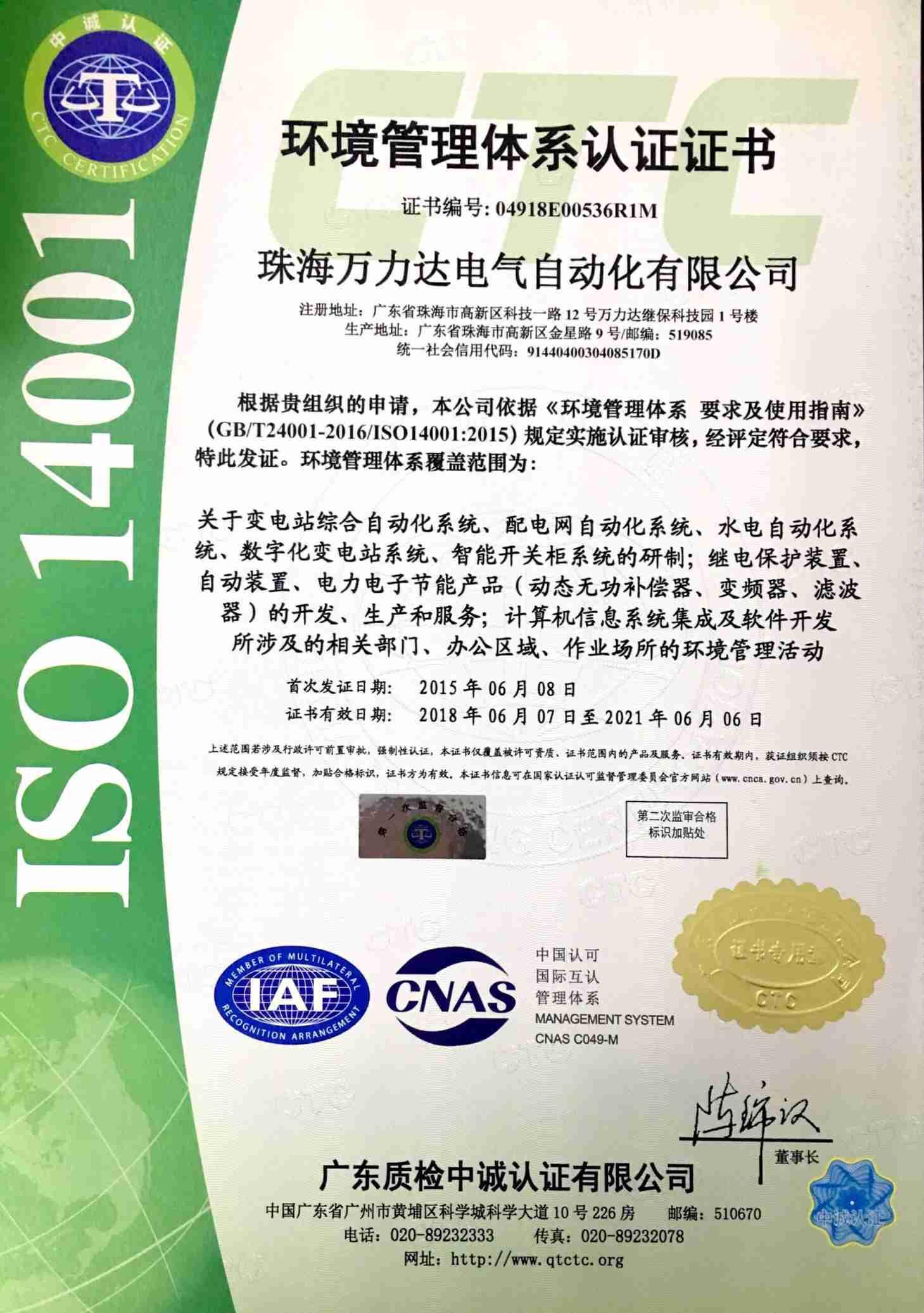 <span>环境管理体系认证</span>