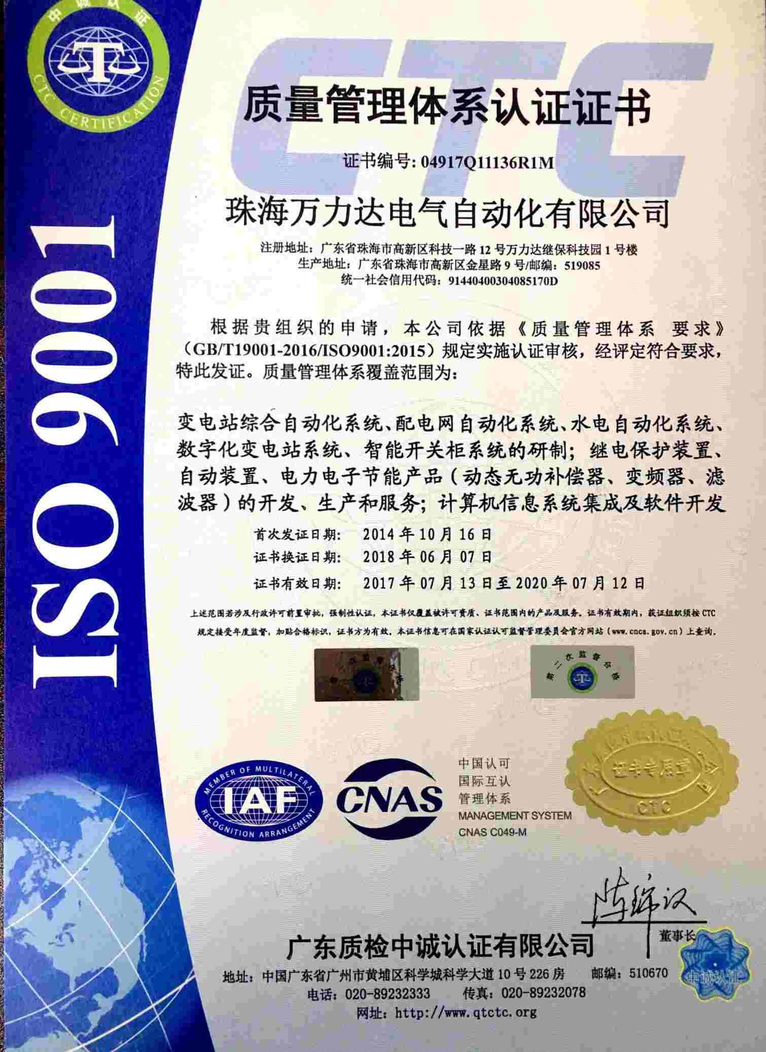 <span>质量管理体系认证</span>